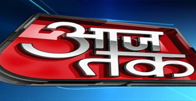 Aaj Tak News Channel Office Address